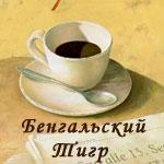 СМЕСЬ БЕНГАЛЬСКИЙ ТИГР